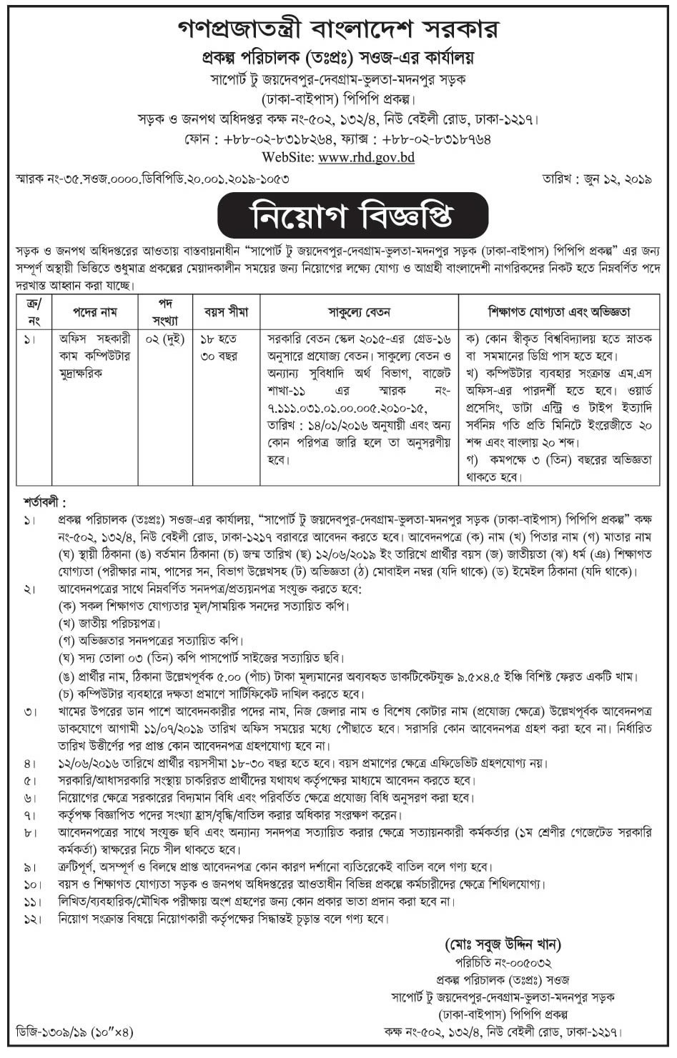 Roads And Highways Department Job Circular 2019