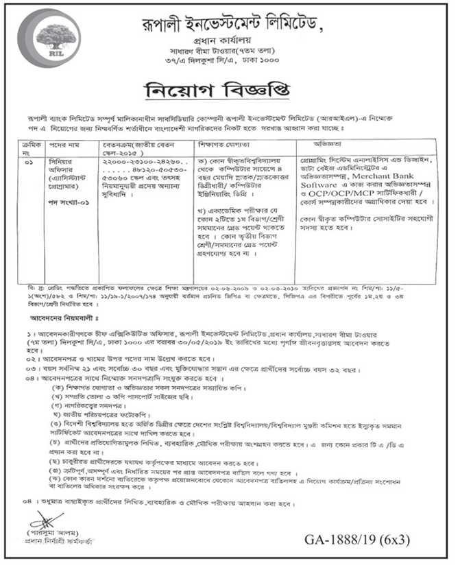 Rupali Bank Limited Job Circular 2019