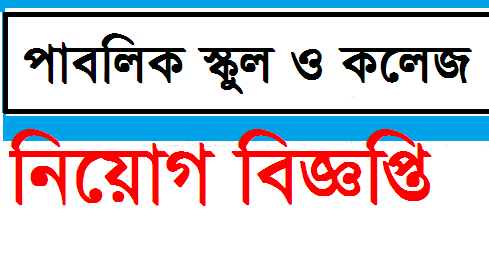 HSC Pass Jobs in Bangladesh | BD Jobs Careers