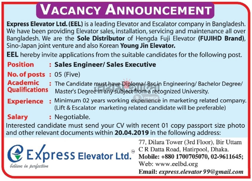 Express Elevator Ltd Job Circular 2019