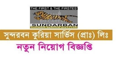 Sundarban Courier Service (Pvt.) Ltd Jobs Circular 2019