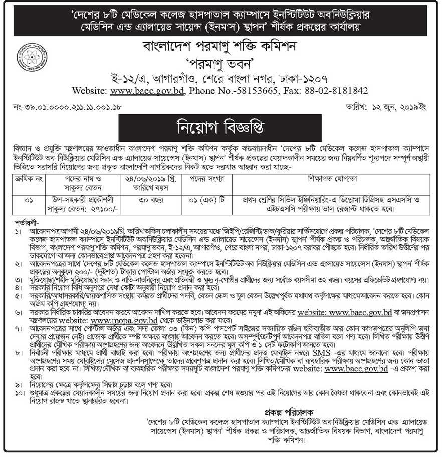 Bangladesh Atomic Energy Commission baec Job Circular 2019