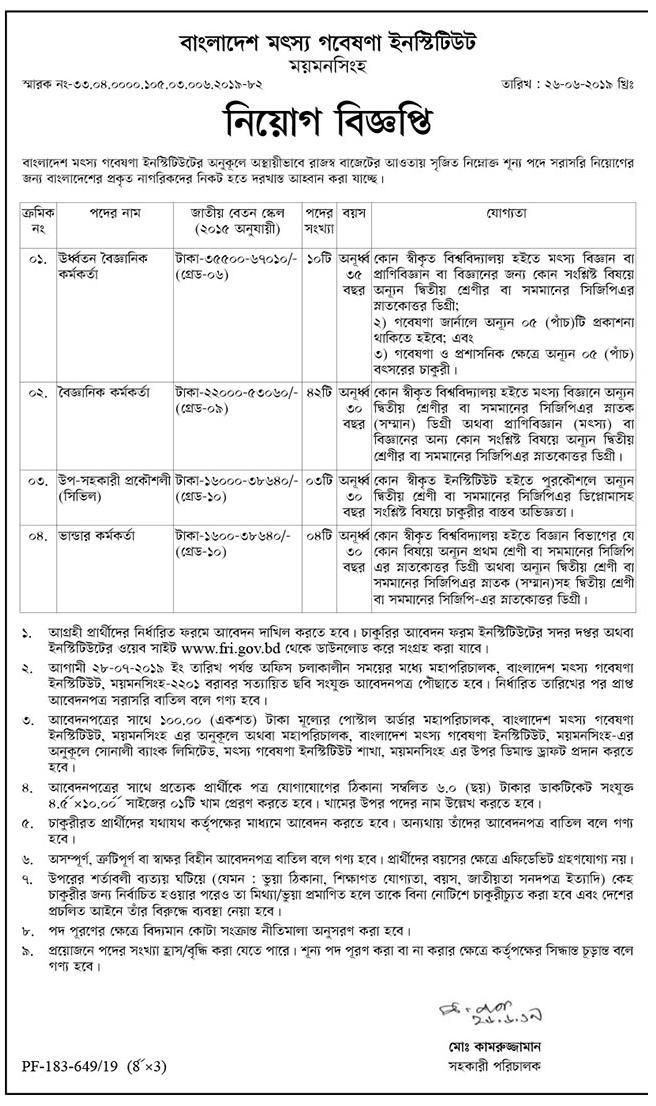 Bangladesh Fisheries Research Institute FRI Jobs circular 2019