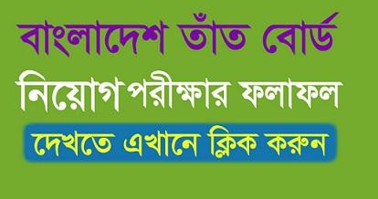 Bangladesh Handloom Board Exam Result & Viva Date 2019