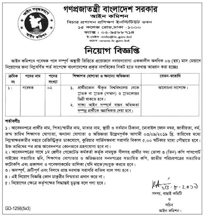 Bangladesh Law Commission Jobs Circular 2019