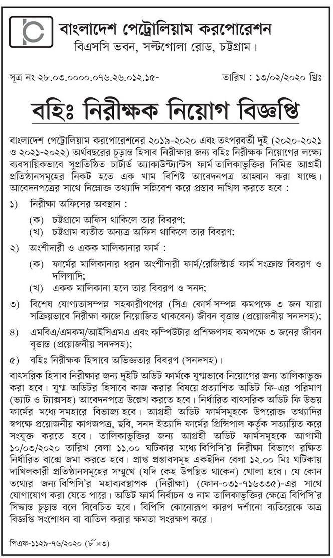 Bangladesh Petroleum Corporation Job Circular 2020