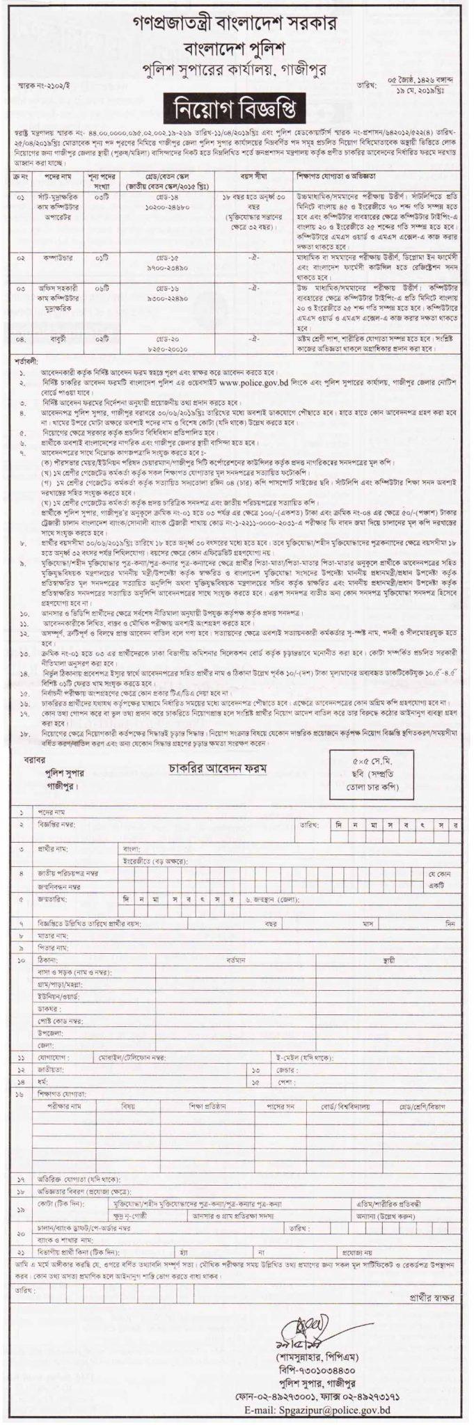 Bangladesh Police Super Office Job Circular 2019