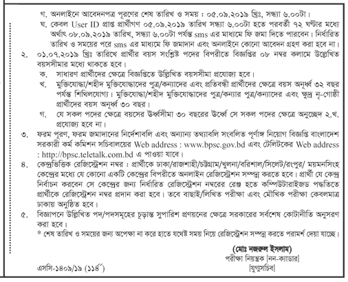 Bangladesh Public Service Commission Job Circular 2019