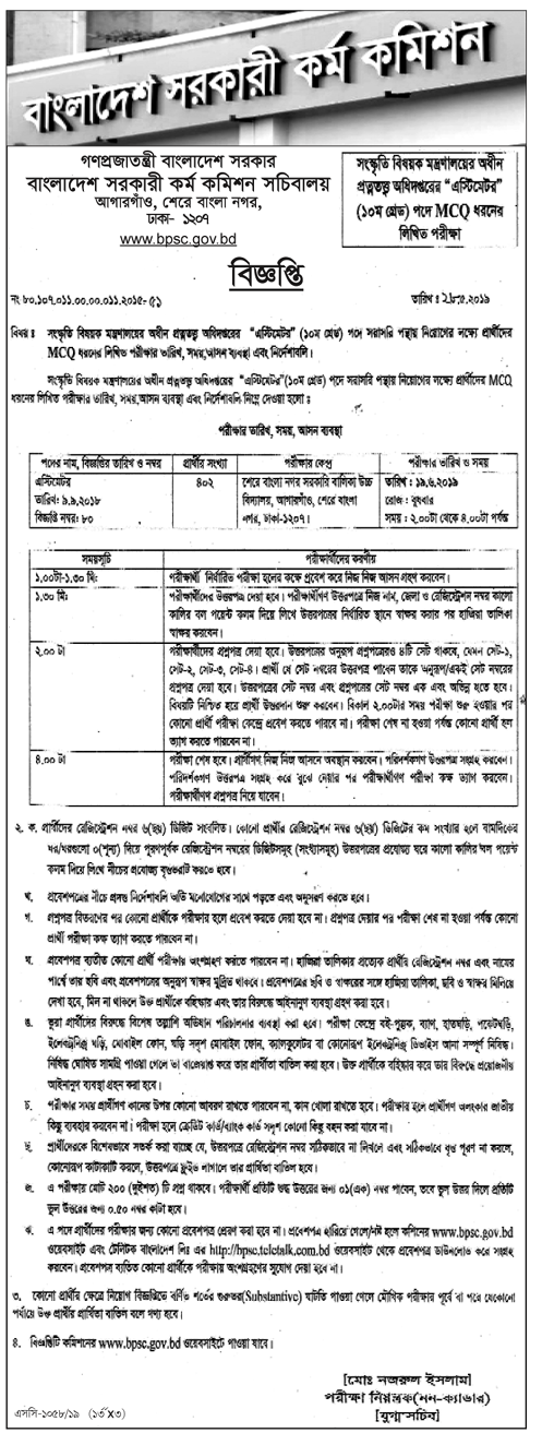 Bangladesh Public Service Commission(BPSC) Job Exam Schedule Notice 2019