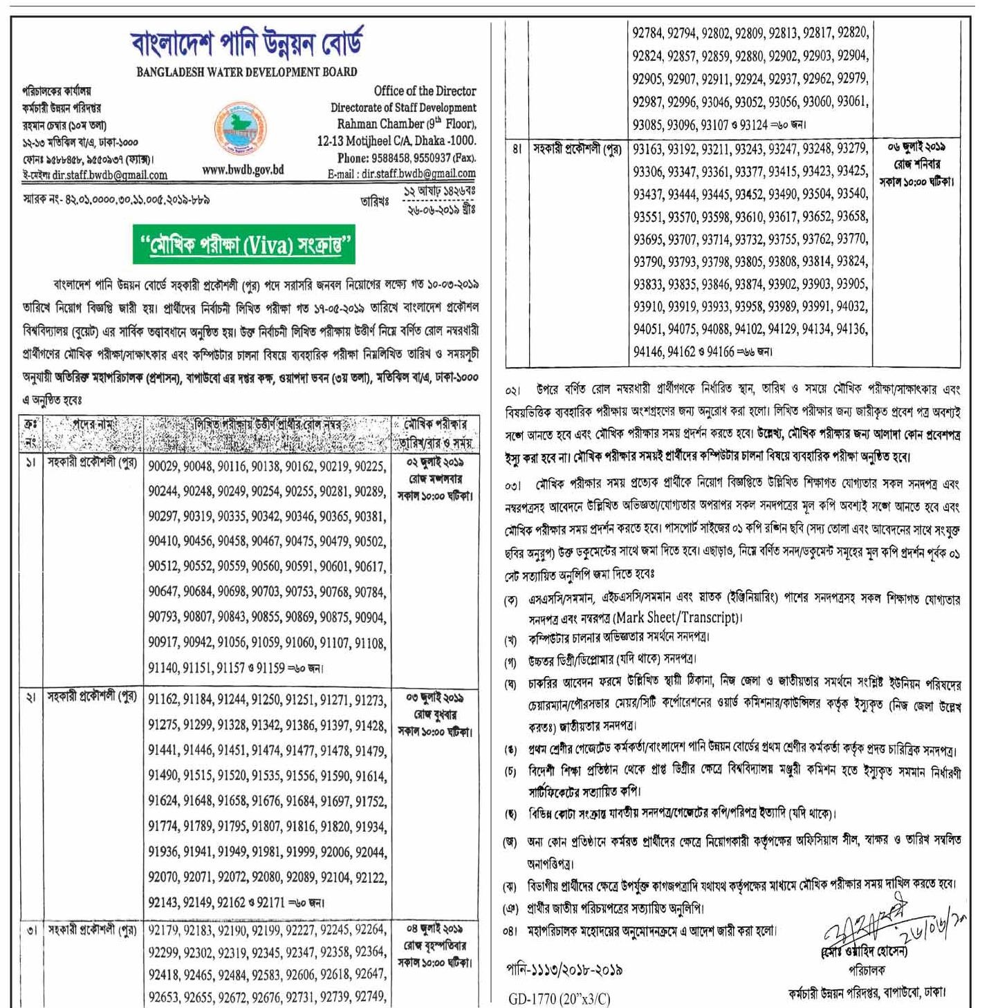 Bangladesh Water Development Board Exam Schedule 2019