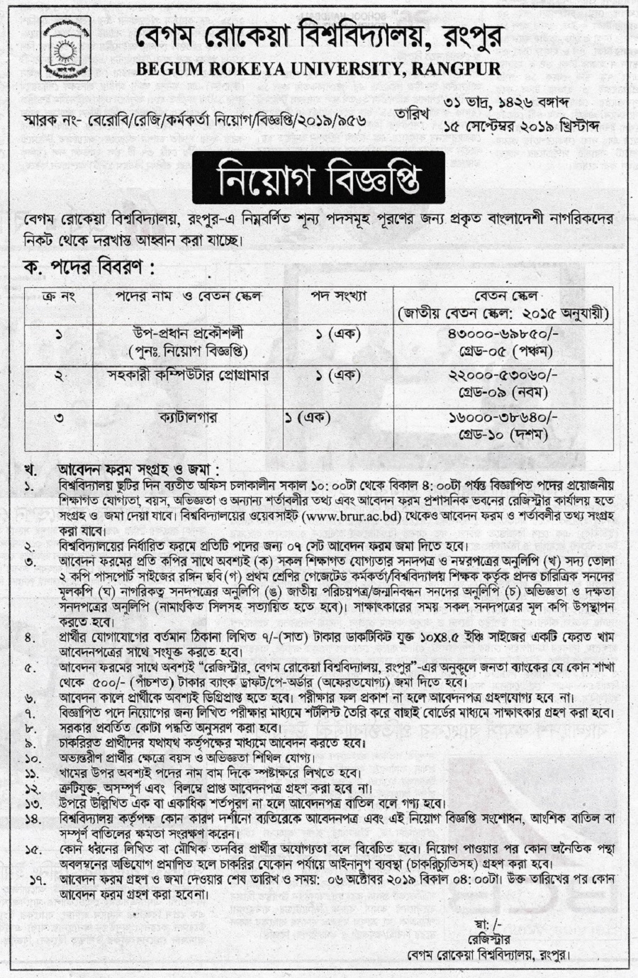 Begum Rokeya University Job Circular 2019