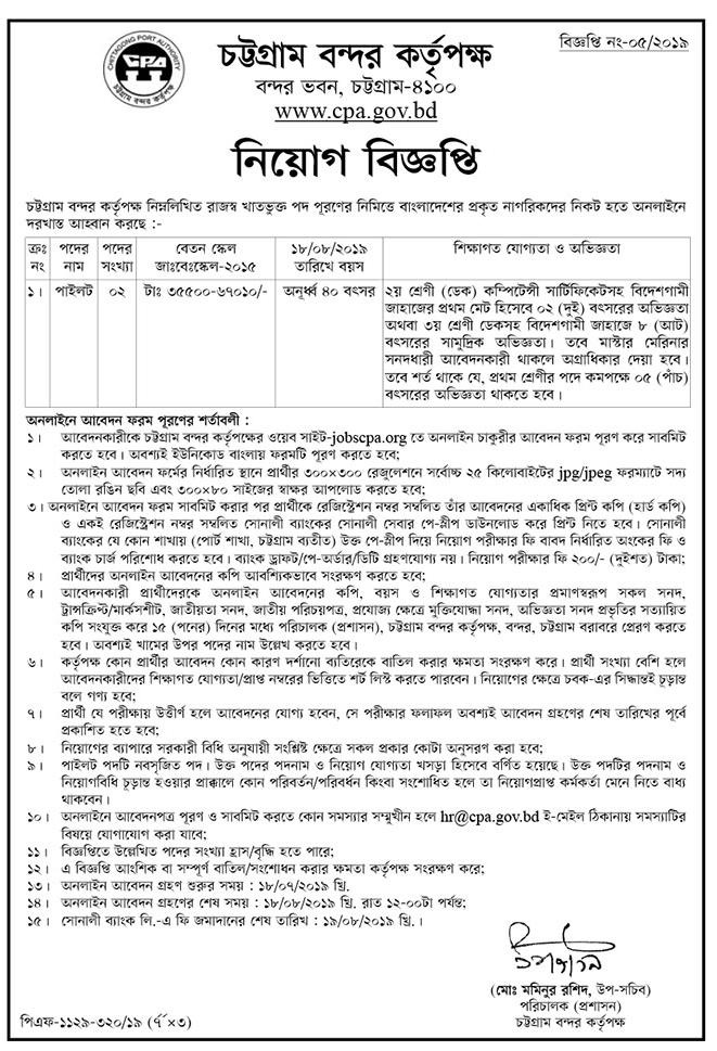 Chittagong Port Authority CPA job Circular 2019