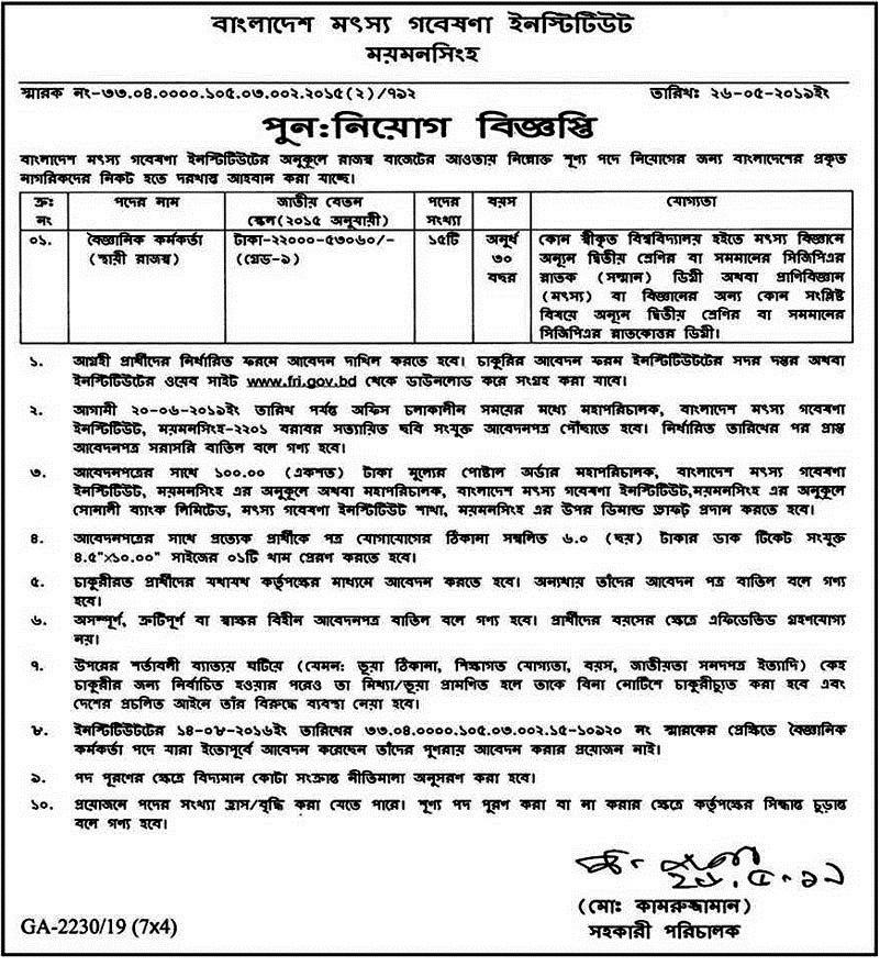 Department of Fisheries Job 2019