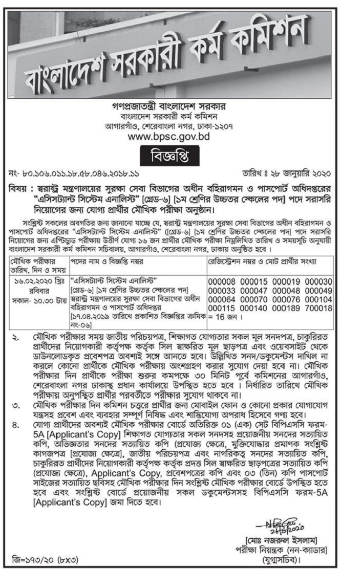 Department of Immigration and Passport Office Job Circular 2020
