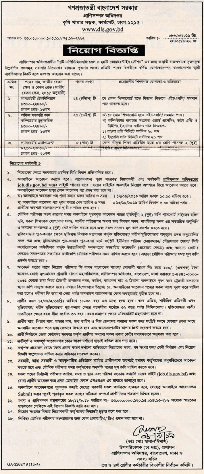 Department of Livestock Services Job Circular 2019