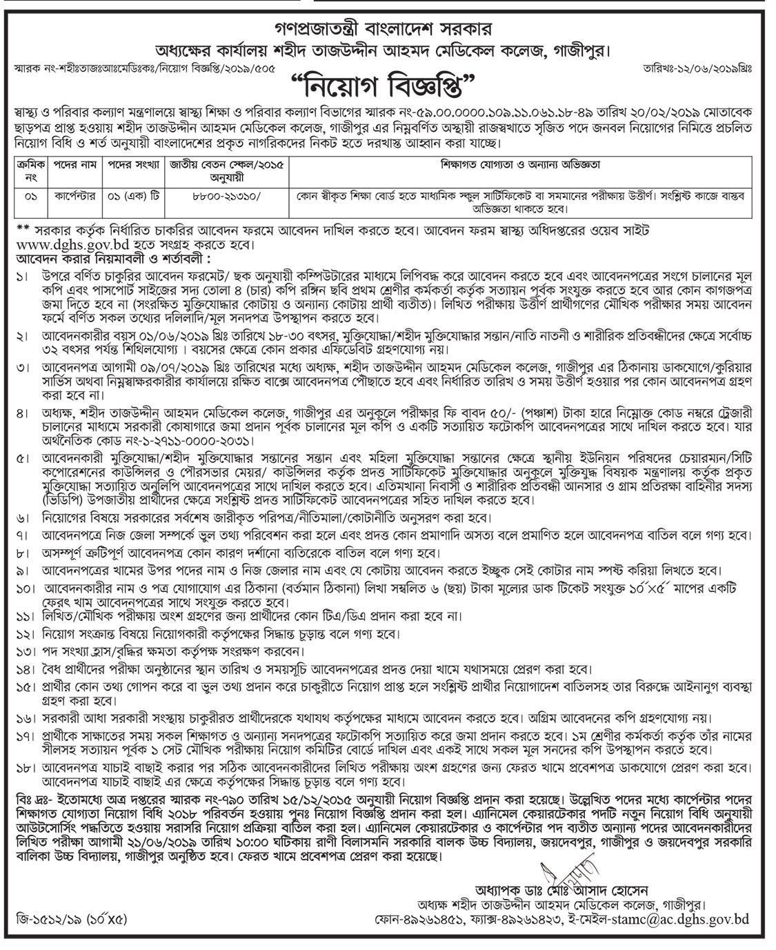 Directorate General Of Health Services (DGHS) Job Circular 2019