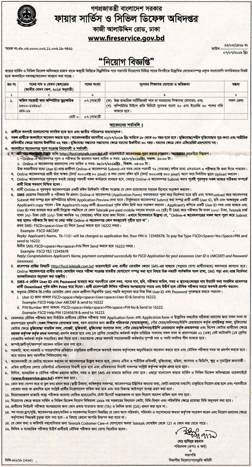 Daily azadi jobs in chittagong