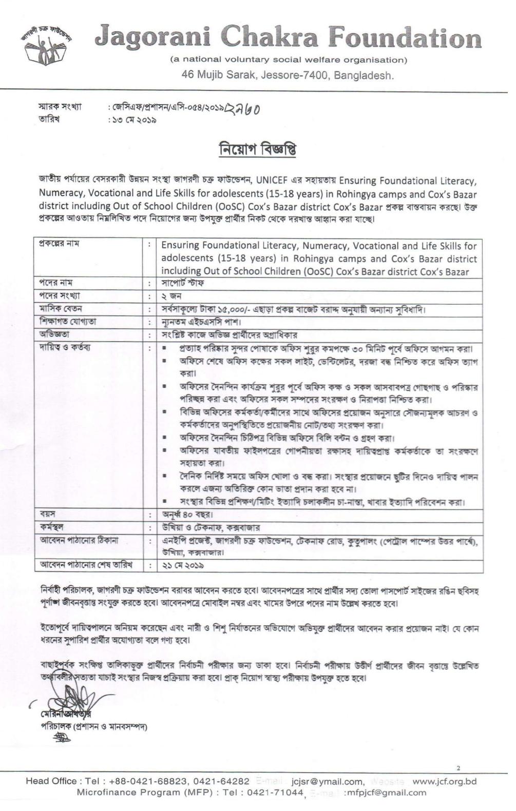 Jagorani Chakra Foundation job circular 2019