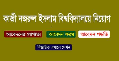 Kabi Kazi Nazrul Islam University, Bangladesh.