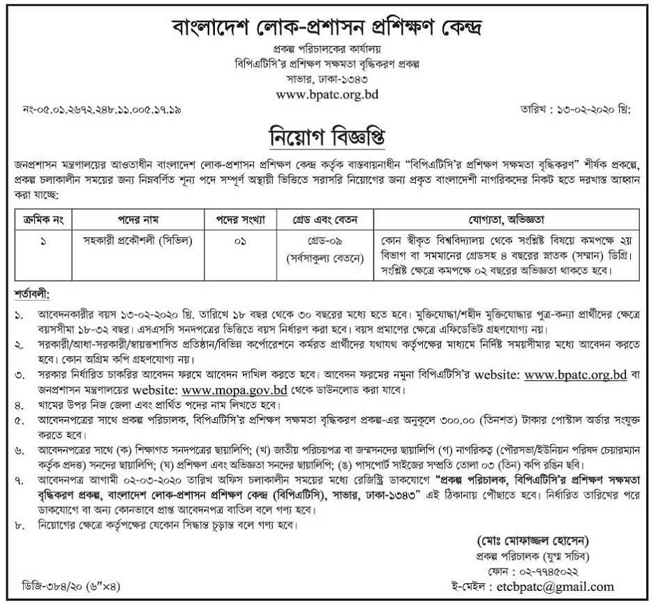 Ministry of Public Administration Jobs Circular 2020
