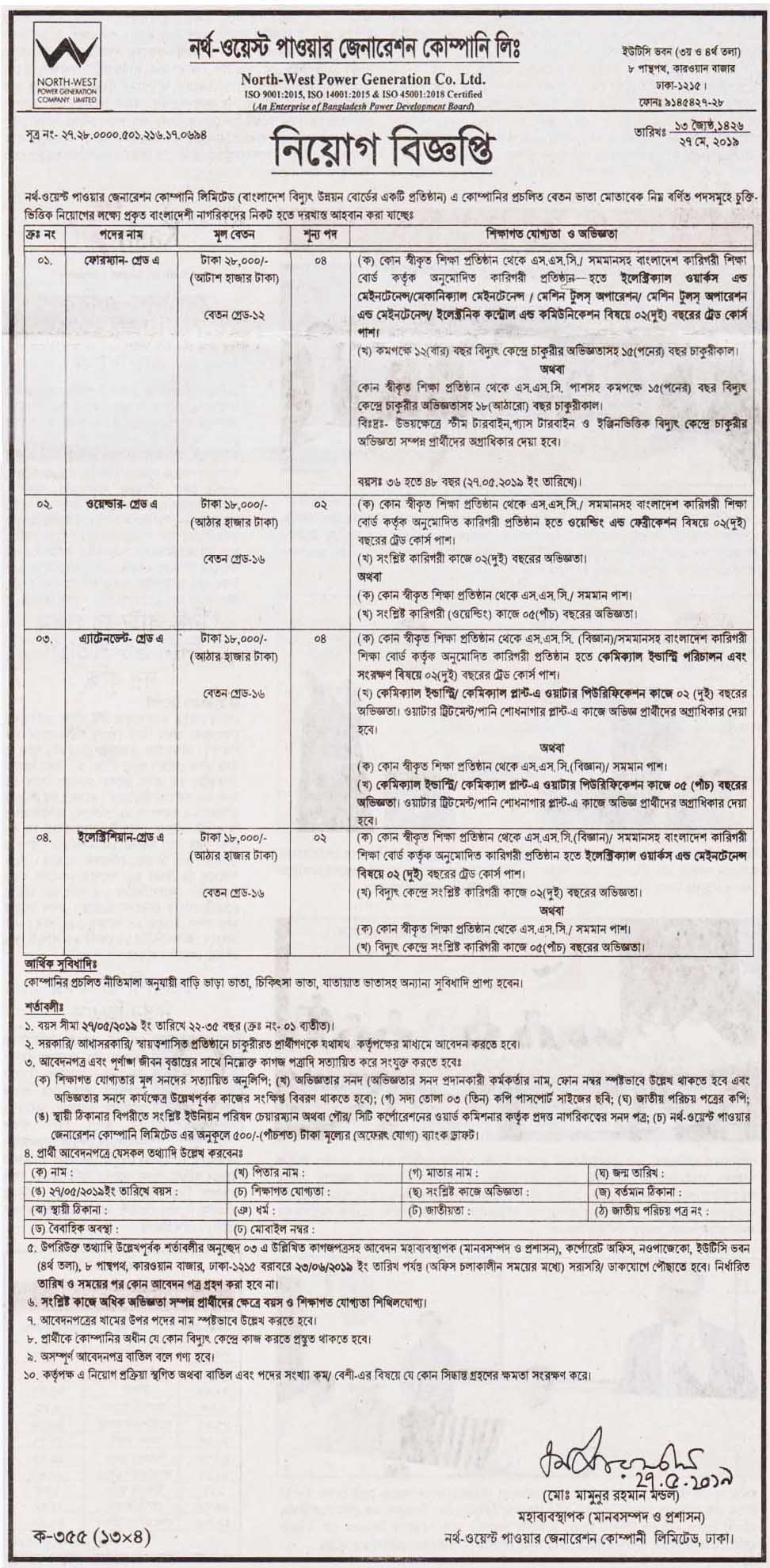 North-West Zone Power Distribution Job Circular 2019