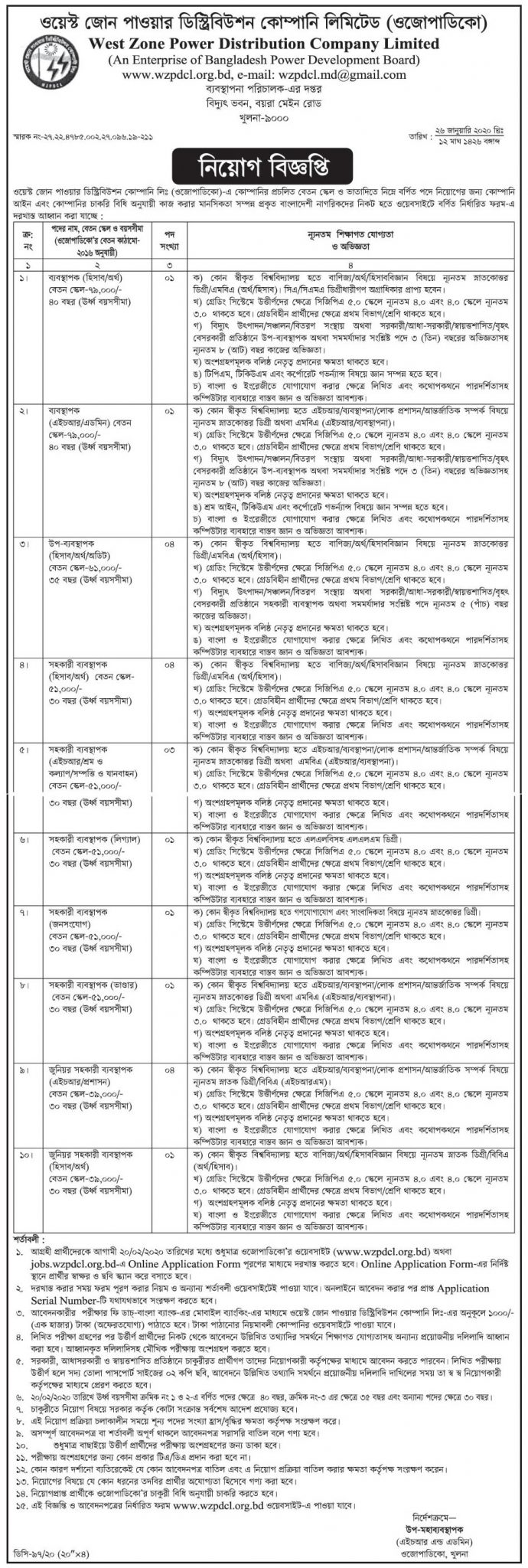 North-West Zone Power Distribution Job Circular 2020