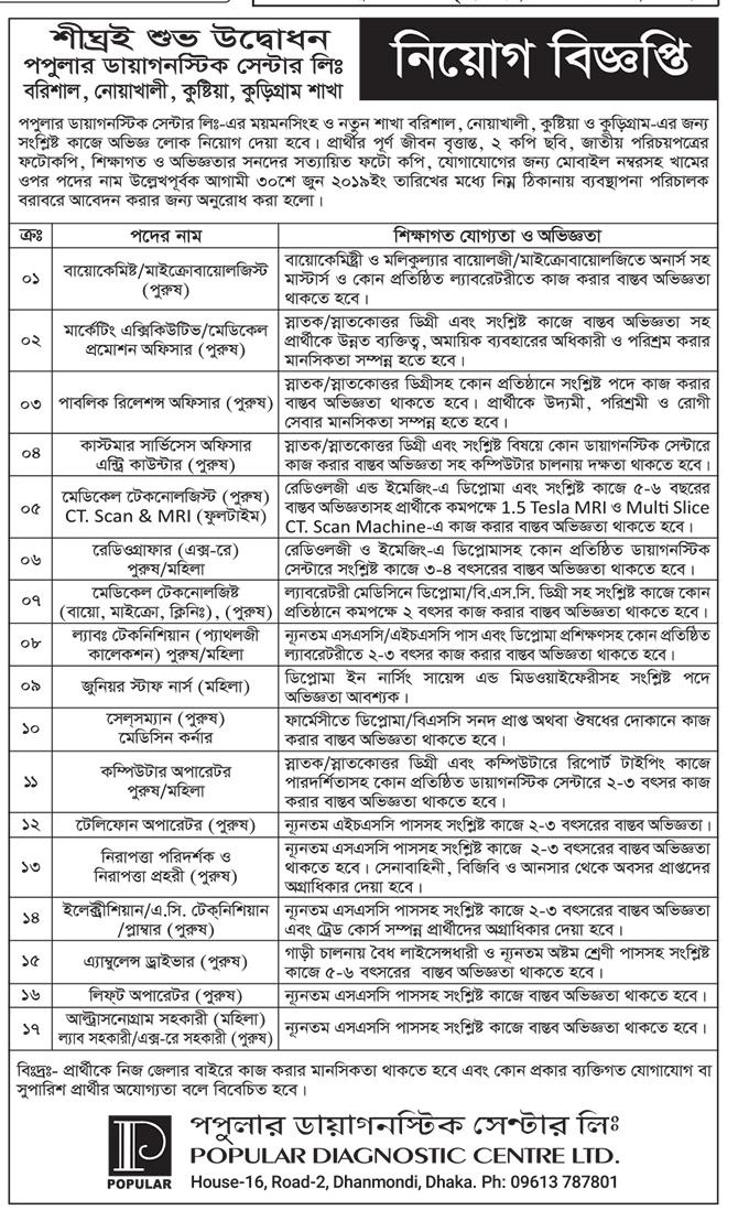 Popular Diagnostic Center Limited Job Circular 2019