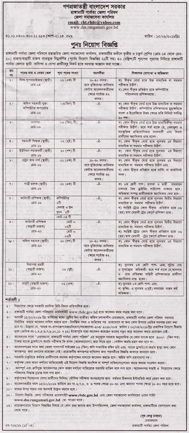 Rangamati Hill District Council Job Circular 2019