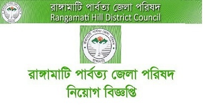 Rangamati Hill District Council Job Circular 2019