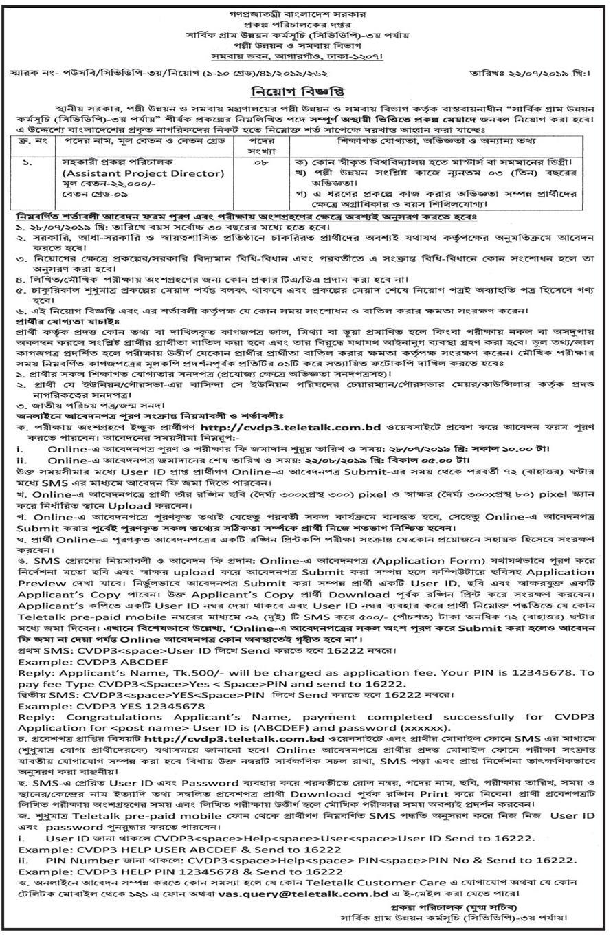Rural Development and Co-operatives Division RDCD Job Circular 2019