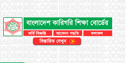 Technical Education Board BTEB Admissions 2019