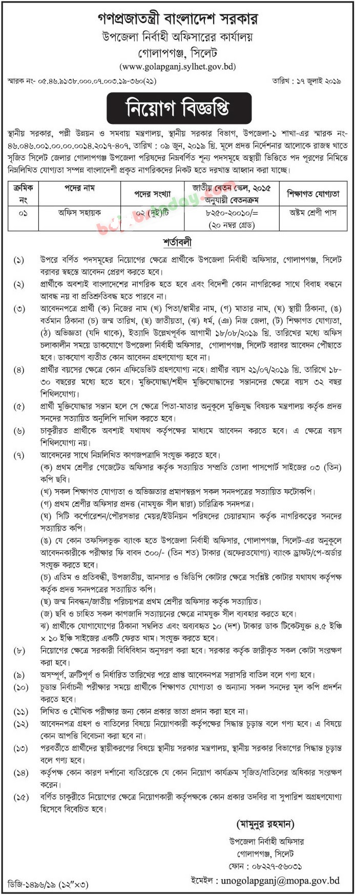 Union Parishad Job Circular 2019