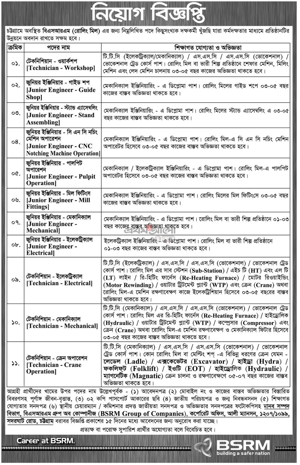 BSRM Job Circular 2019