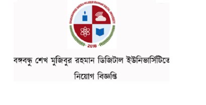 Bangabandhu Sheikh Mujibur Rahman Digital University Job Circular 2019