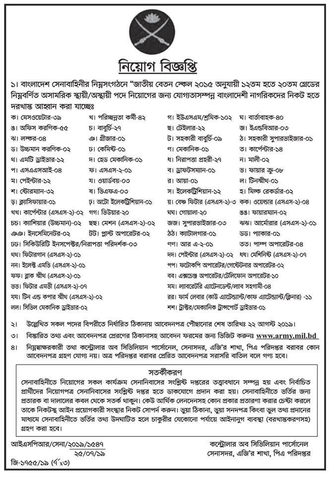 Bangladesh Army Circular 2019