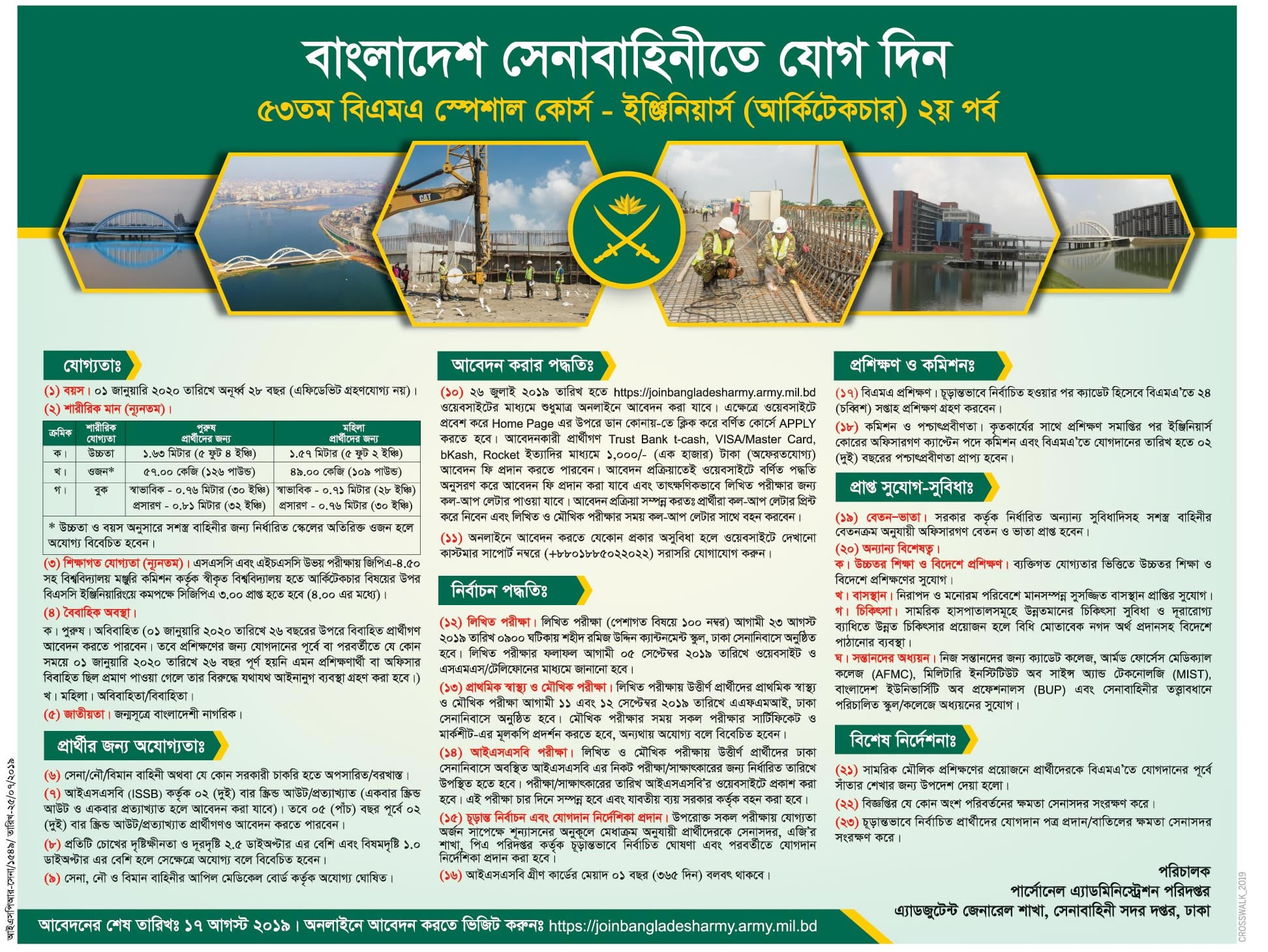 Bangladesh Army Job sCircular 2019