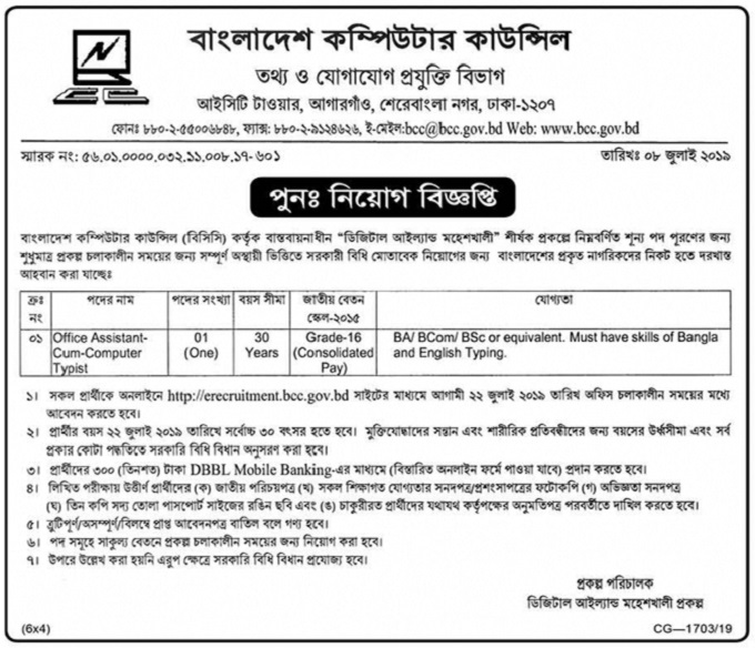 Bangladesh Computer Council Job Circular 2019