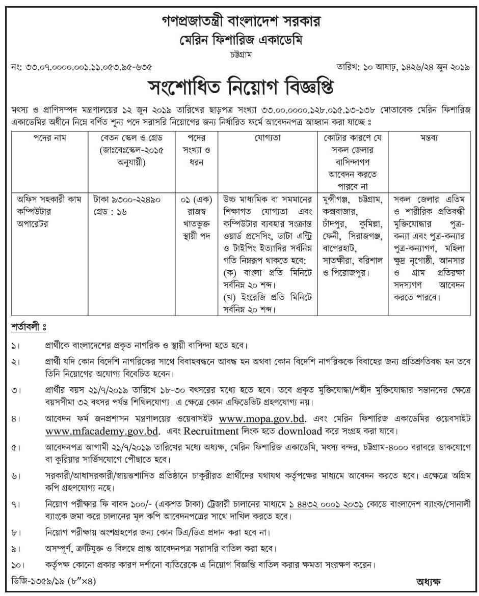 Bangladesh Marine Fisheries Academy BMFA Job Circular 2019