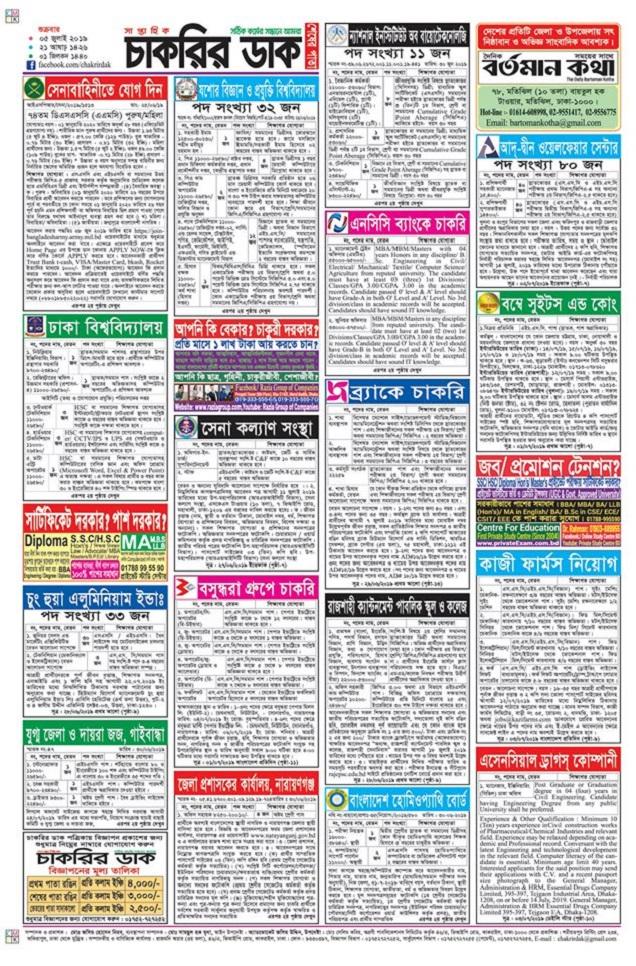Chakrir Dak Weekly Jobs Newspaper