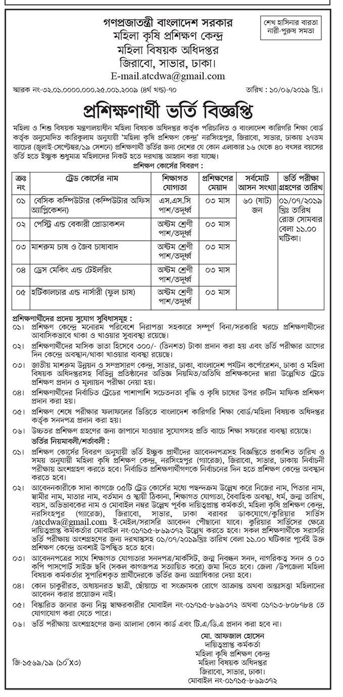 Department of Women Affairs Admission Notice 2