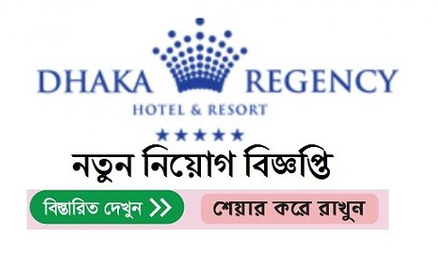 Dhaka Regency Hotel & Resort Job Circular