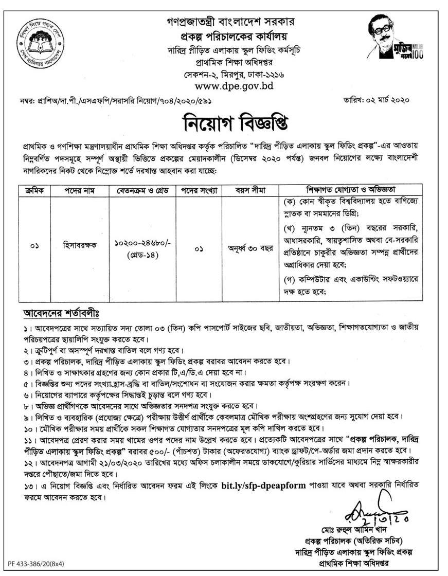 Directorate of Primary Education Job Circular 2020