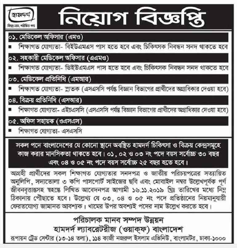 Hamdard Laboratories Bangladesh Job Circular 2019