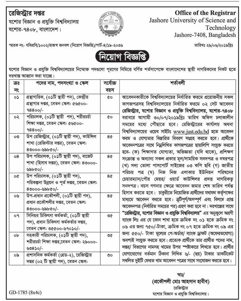 Jessore University of Science & Technology Job Circular 2019