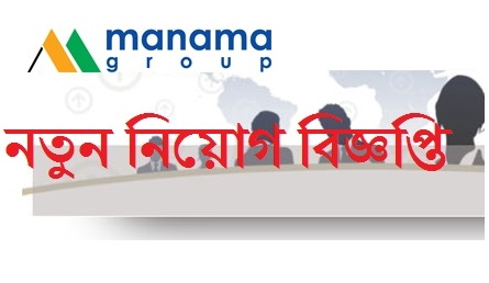 Manama Group Job Circular 2019