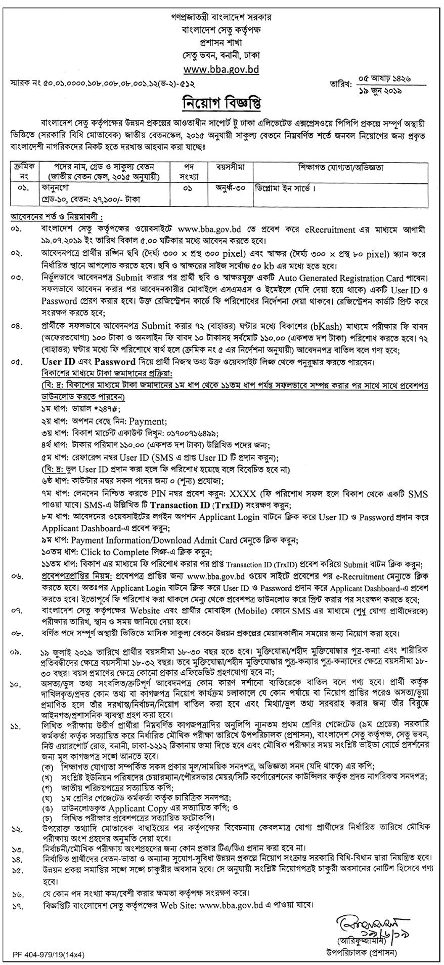 Ministry Of Road Transport and Bridges Job Circular 2019