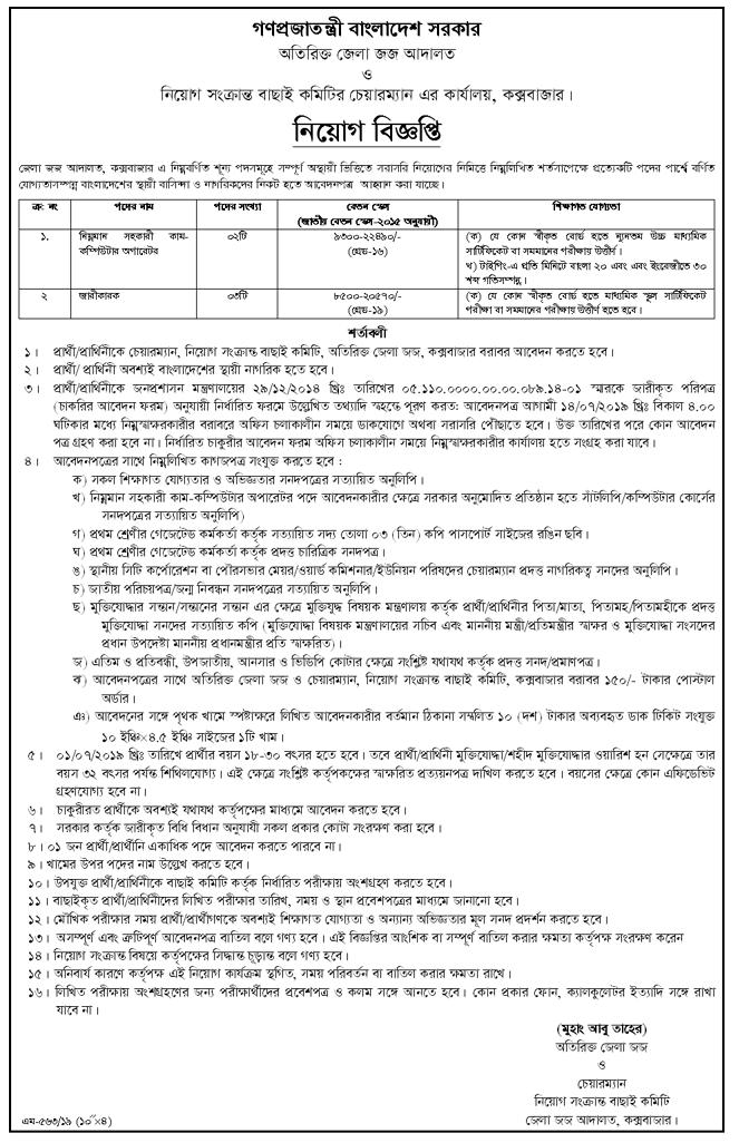 Office of the Chief Judicial Magistrate Job Circular 2019