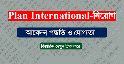 Plan International Bangladesh Jobs Circular 2019