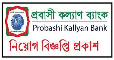 Probashi Kallyan Bank Job Circular 2021 | BD Jobs Careers