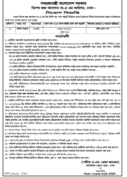 Special Judge Court Job Circular 2019